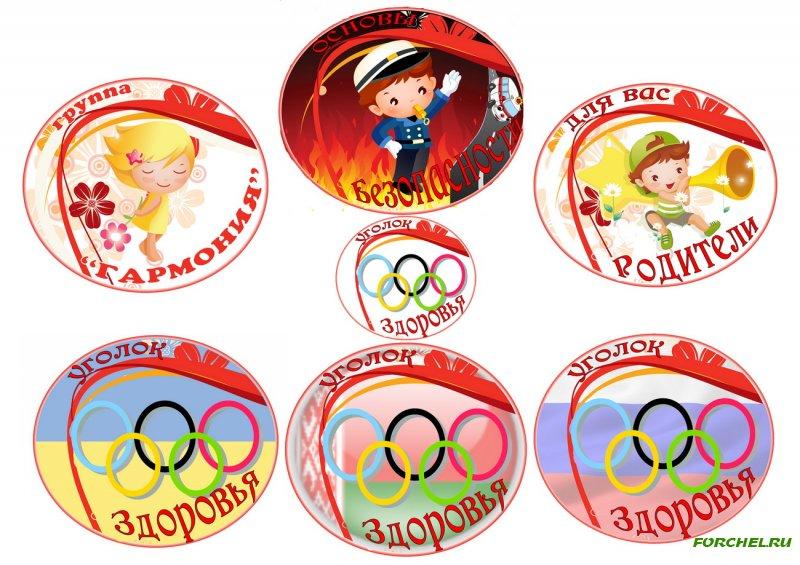 Спортивные картинки для детского сада оформление